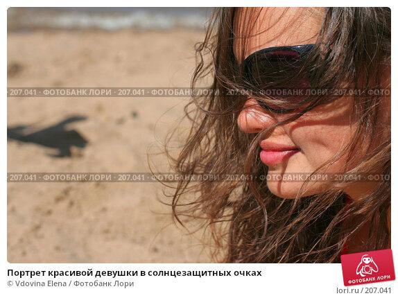 Портрет красивой девушки в солнцезащитных очках, фото № 207041, снято 8 августа 2007 г. (c) Vdovina Elena / Фотобанк Лори
