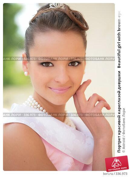 Портрет красивой кареглазой девушки   Beautiful girl with brown eye, фото № 336973, снято 23 июня 2008 г. (c) Astroid / Фотобанк Лори