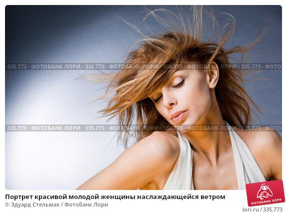 Портрет красивой молодой женщины наслаждающейся ветром, фото № 335773, снято 10 апреля 2008 г. (c) Эдуард Стельмах / Фотобанк Лори