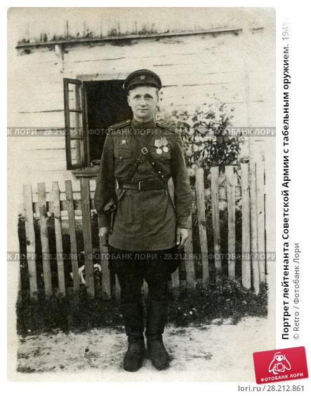 Купить «Портрет лейтенанта Советской Армии с табельным оружием. 1945 год», фото № 28212861, снято 25 мая 2019 г. (c) Retro / Фотобанк Лори