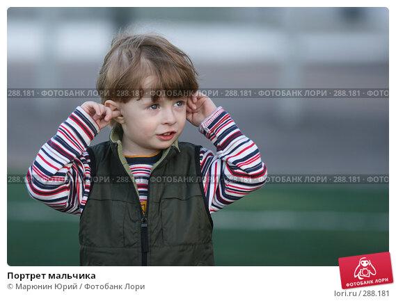 Портрет мальчика, фото № 288181, снято 27 апреля 2008 г. (c) Марюнин Юрий / Фотобанк Лори