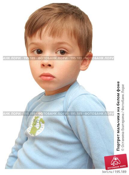 Портрет мальчика на белом фоне, фото № 195189, снято 9 сентября 2007 г. (c) Останина Екатерина / Фотобанк Лори