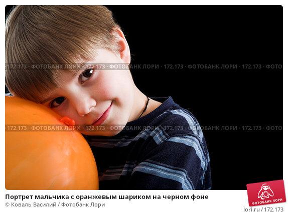 Купить «Портрет мальчика с оранжевым шариком на черном фоне», фото № 172173, снято 23 апреля 2007 г. (c) Коваль Василий / Фотобанк Лори