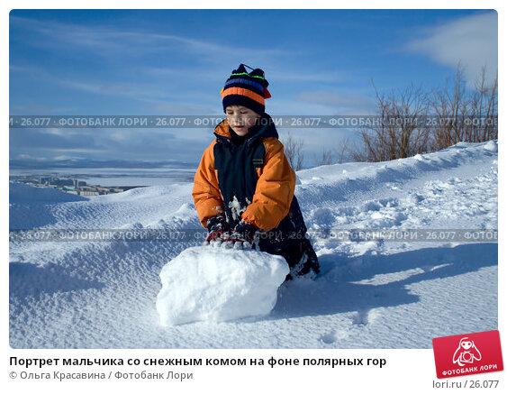 Портрет мальчика со снежным комом на фоне полярных гор, фото № 26077, снято 21 марта 2007 г. (c) Ольга Красавина / Фотобанк Лори