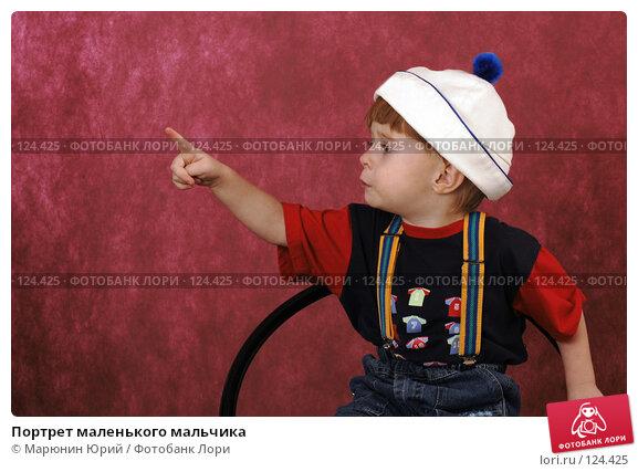 Портрет маленького мальчика, фото № 124425, снято 17 ноября 2007 г. (c) Марюнин Юрий / Фотобанк Лори