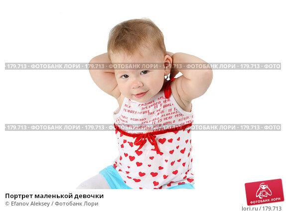 Портрет маленькой девочки, фото № 179713, снято 19 августа 2007 г. (c) Efanov Aleksey / Фотобанк Лори