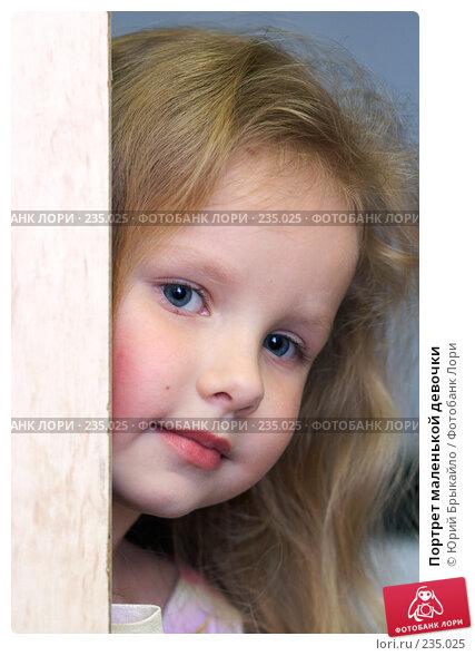 Портрет маленькой девочки, фото № 235025, снято 15 февраля 2008 г. (c) Юрий Брыкайло / Фотобанк Лори
