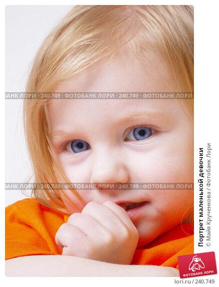 Купить «Портрет маленькой девочки», фото № 240749, снято 15 марта 2008 г. (c) Майя Крученкова / Фотобанк Лори