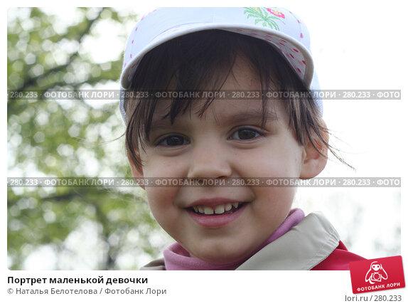 Портрет маленькой девочки, фото № 280233, снято 10 мая 2008 г. (c) Наталья Белотелова / Фотобанк Лори