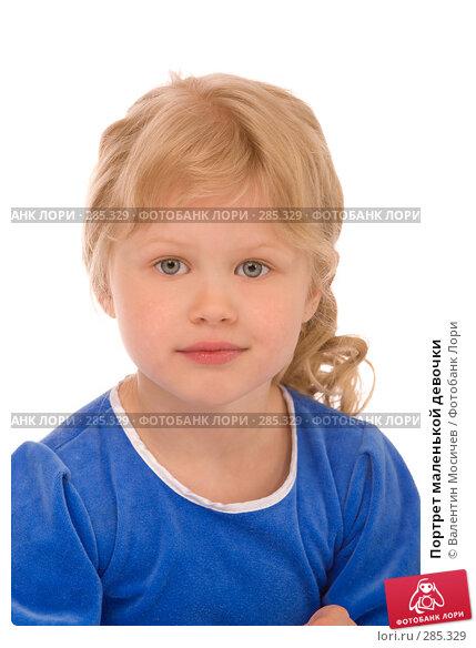 Портрет маленькой девочки, фото № 285329, снято 11 мая 2008 г. (c) Валентин Мосичев / Фотобанк Лори