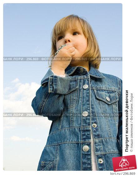 Портрет маленькой девочки, фото № 296869, снято 4 мая 2008 г. (c) паша семенов / Фотобанк Лори