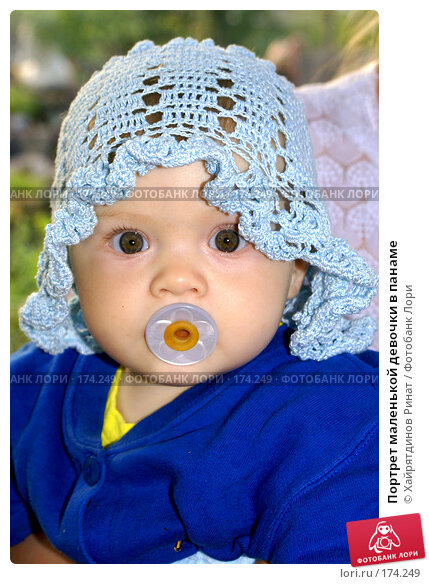 Портрет маленькой девочки в панаме, фото № 174249, снято 29 июня 2007 г. (c) Хайрятдинов Ринат / Фотобанк Лори
