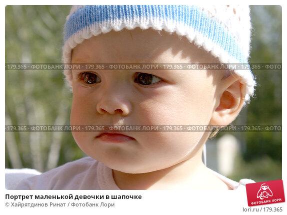 Портрет маленькой девочки в шапочке, фото № 179365, снято 25 августа 2007 г. (c) Хайрятдинов Ринат / Фотобанк Лори