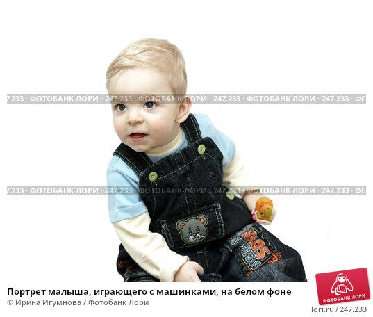 Портрет малыша, играющего с машинками, на белом фоне, фото № 247233, снято 15 марта 2008 г. (c) Ирина Игумнова / Фотобанк Лори