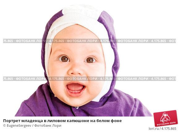 Портрет младенца в лиловом капюшоне на белом фоне, фото № 4175865, снято 9 ноября 2012 г. (c) Евгений Сергеев / Фотобанк Лори