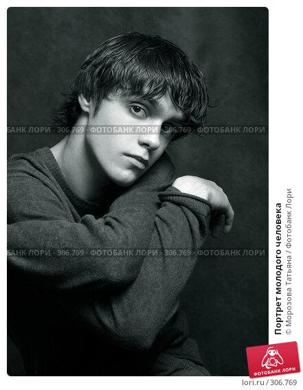 Портрет молодого человека, фото № 306769, снято 1 декабря 2005 г. (c) Морозова Татьяна / Фотобанк Лори