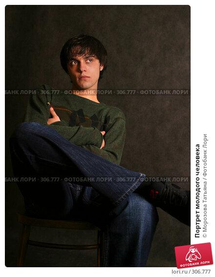 Портрет молодого человека, фото № 306777, снято 1 декабря 2005 г. (c) Морозова Татьяна / Фотобанк Лори