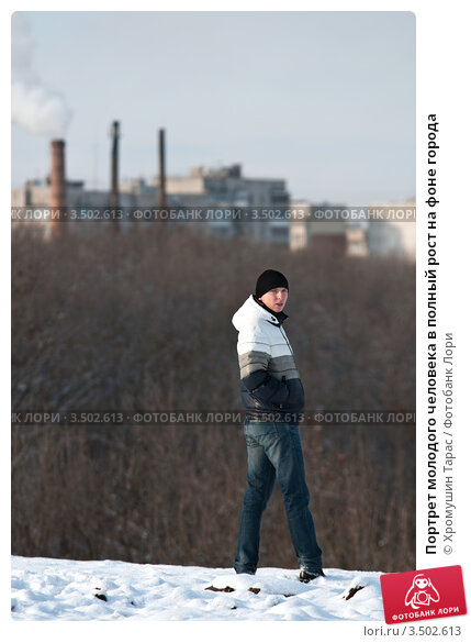 Портрет молодого человека в полный рост на фоне города. Стоковое фото, фотограф Хромушин Тарас / Фотобанк Лори