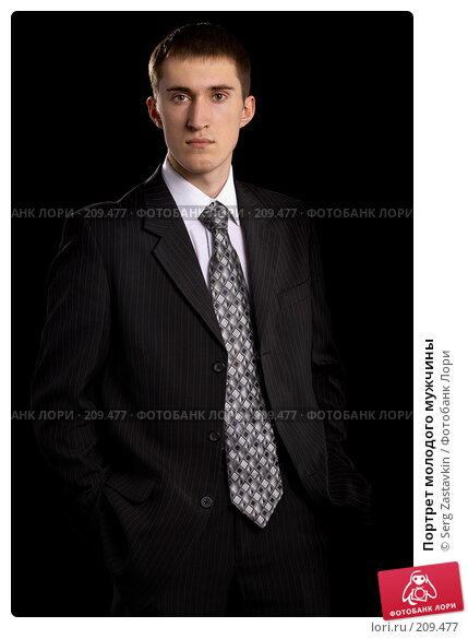 Портрет молодого мужчины, фото № 209477, снято 9 февраля 2008 г. (c) Serg Zastavkin / Фотобанк Лори