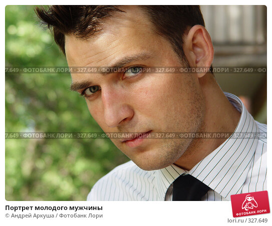 Портрет молодого мужчины, фото № 327649, снято 21 июня 2006 г. (c) Андрей Аркуша / Фотобанк Лори