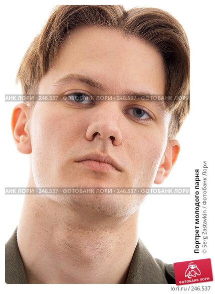 Портрет молодого парня, фото № 246537, снято 9 марта 2008 г. (c) Serg Zastavkin / Фотобанк Лори