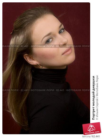 Портрет молодой девушки, фото № 82441, снято 12 февраля 2007 г. (c) Ильин Сергей / Фотобанк Лори