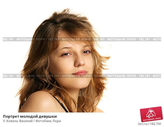 Портрет молодой девушки, фото № 182741, снято 25 октября 2006 г. (c) Коваль Василий / Фотобанк Лори