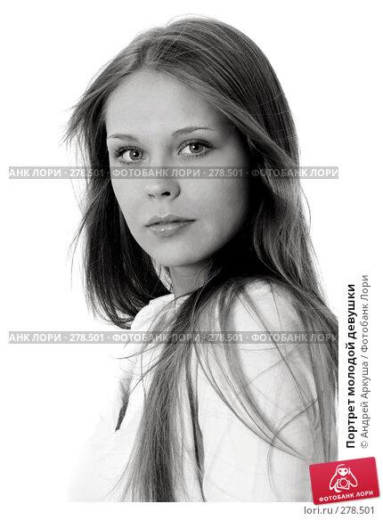 Портрет молодой девушки, фото № 278501, снято 4 мая 2008 г. (c) Андрей Аркуша / Фотобанк Лори