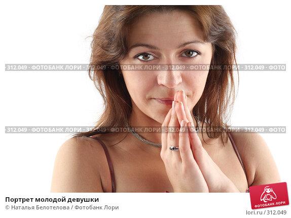 Купить «Портрет молодой девушки», фото № 312049, снято 31 мая 2008 г. (c) Наталья Белотелова / Фотобанк Лори