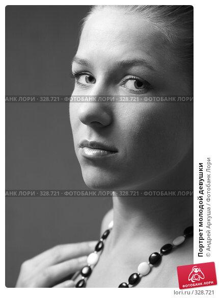 Портрет молодой девушки, фото № 328721, снято 5 апреля 2008 г. (c) Андрей Аркуша / Фотобанк Лори