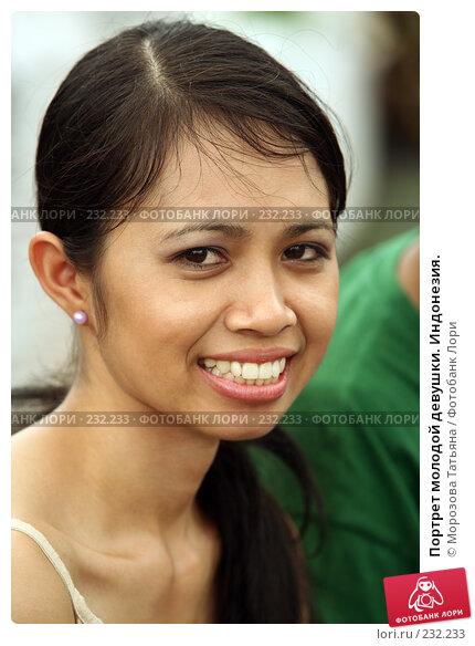 Портрет молодой девушки. Индонезия., фото № 232233, снято 29 февраля 2008 г. (c) Морозова Татьяна / Фотобанк Лори