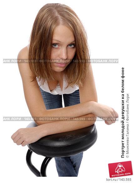 Портрет молодой девушки на белом фоне, фото № 143593, снято 28 октября 2007 г. (c) Моисеева Галина / Фотобанк Лори