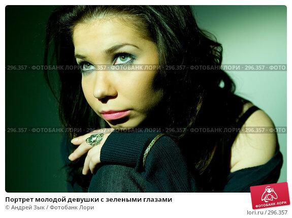 Портрет молодой девушки с зелеными глазами, фото № 296357, снято 4 мая 2007 г. (c) Андрей Зык / Фотобанк Лори