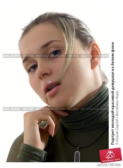 Портрет молодой красивой девушки на белом фоне, фото № 197533, снято 7 февраля 2008 г. (c) Ильин Сергей / Фотобанк Лори
