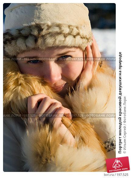 Купить «Портрет молодой красивой девушки на природе», фото № 197525, снято 7 февраля 2008 г. (c) Ильин Сергей / Фотобанк Лори