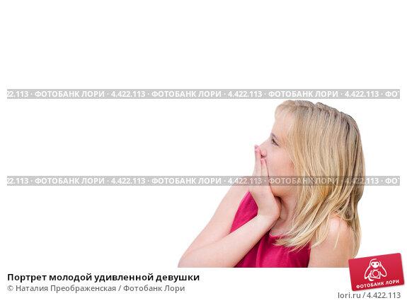 Фото девушки удивленной