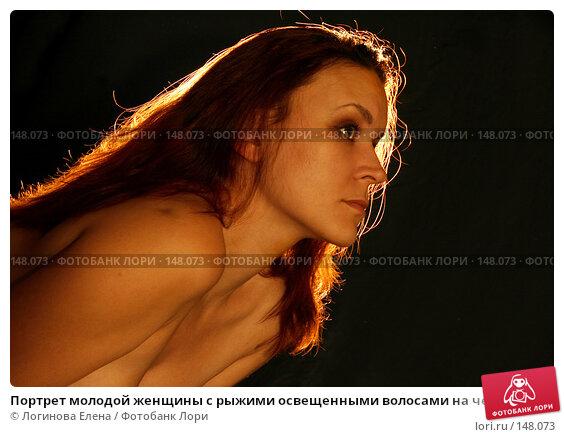 Портрет молодой женщины с рыжими освещенными волосами на черном фоне, фото № 148073, снято 9 ноября 2007 г. (c) Логинова Елена / Фотобанк Лори