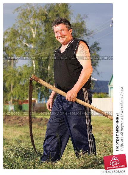 Купить «Портрет мужчины», эксклюзивное фото № 326993, снято 12 июня 2008 г. (c) Дмитрий Неумоин / Фотобанк Лори