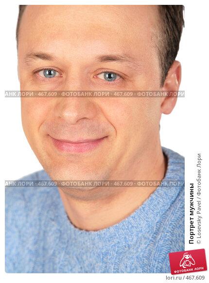 Купить «Портрет мужчины», фото № 467609, снято 18 апреля 2019 г. (c) Losevsky Pavel / Фотобанк Лори