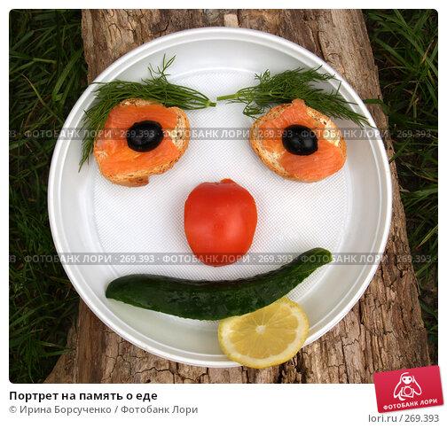 Портрет на память о еде, фото № 269393, снято 3 июня 2007 г. (c) Ирина Борсученко / Фотобанк Лори