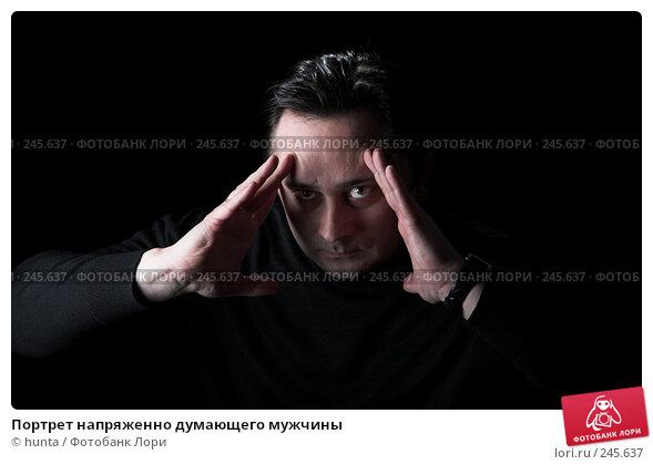 Портрет напряженно думающего мужчины, фото № 245637, снято 13 декабря 2007 г. (c) hunta / Фотобанк Лори