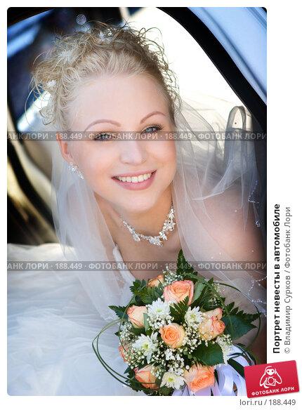 Портрет невесты в автомобиле, фото № 188449, снято 7 июля 2007 г. (c) Владимир Сурков / Фотобанк Лори