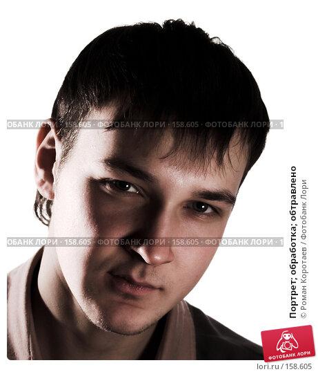 Портрет; обработка; обтравлено, фото № 158605, снято 11 декабря 2007 г. (c) Роман Коротаев / Фотобанк Лори