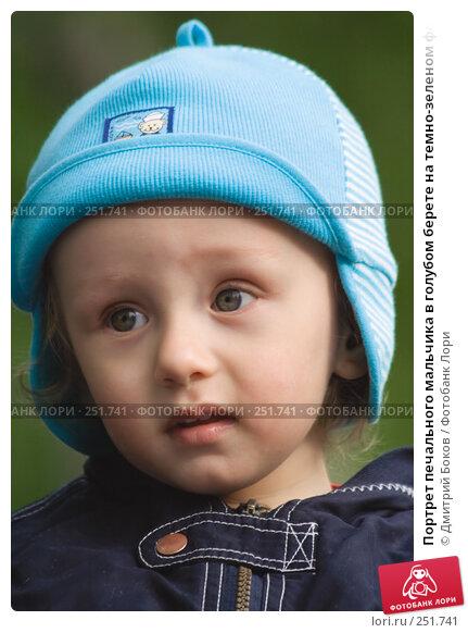 Портрет печального мальчика в голубом берете на темно-зеленом фоне, фото № 251741, снято 20 мая 2006 г. (c) Дмитрий Боков / Фотобанк Лори