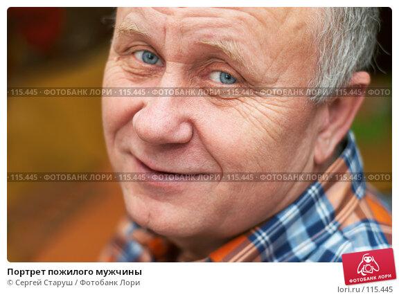 Портрет пожилого мужчины, фото № 115445, снято 7 января 2007 г. (c) Сергей Старуш / Фотобанк Лори