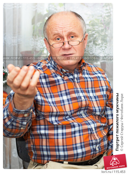 Портрет пожилого мужчины, фото № 115453, снято 7 января 2007 г. (c) Сергей Старуш / Фотобанк Лори