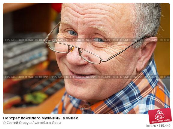 Портрет пожилого мужчины в очках, фото № 115449, снято 7 января 2007 г. (c) Сергей Старуш / Фотобанк Лори