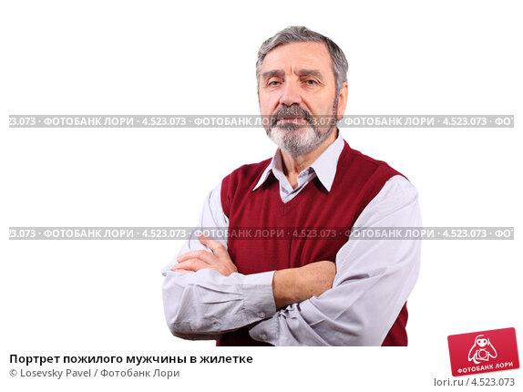 Портрет пожилого мужчины в жилетке. Стоковое фото, фотограф Losevsky Pavel / Фотобанк Лори