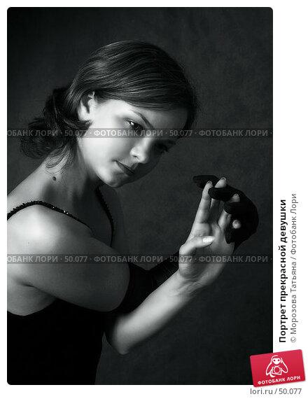 Портрет прекрасной девушки, фото № 50077, снято 13 июля 2004 г. (c) Морозова Татьяна / Фотобанк Лори