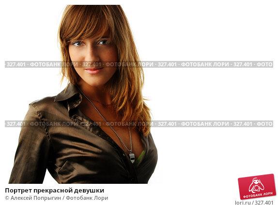 Портрет прекрасной девушки, фото № 327401, снято 7 июня 2006 г. (c) Алексей Попрыгин / Фотобанк Лори